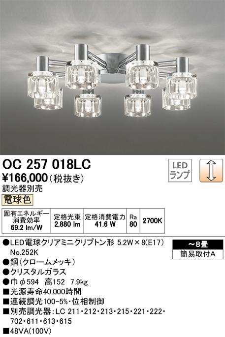 OC257018LCLEDシャンデリア 8灯 8畳用調光可 電球色オーデリック 照明器具 居間・リビング向け おしゃれ 【~8畳】