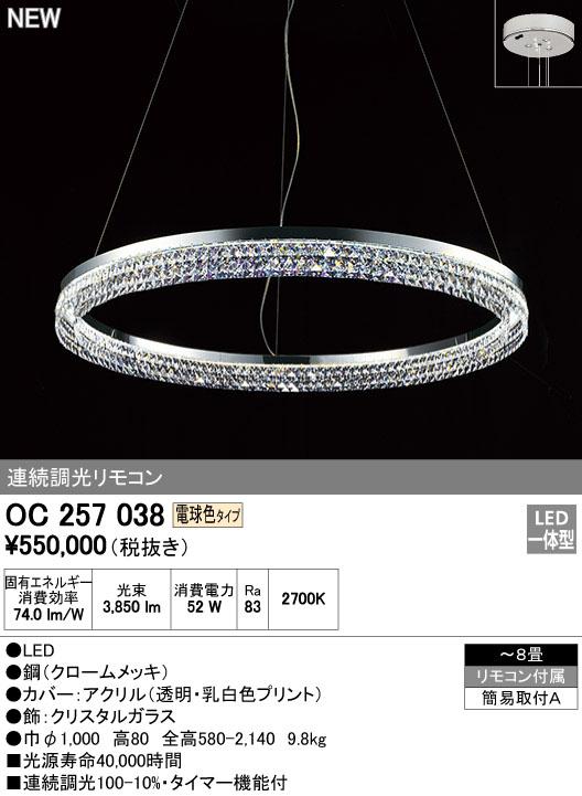 OC257038LEDシャンデリア 10畳用SWAROVSKI 電球色 リモコン調光オーデリック 照明器具 居間・リビング向け おしゃれ 【~10畳】
