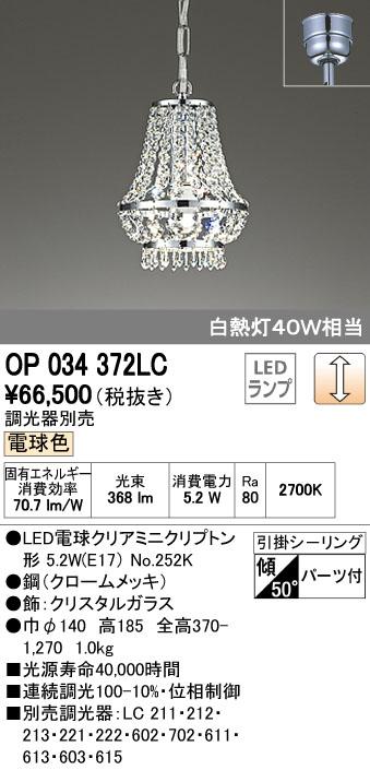 OP034372LCLEDペンダントライト SWAROVSKI 非調光 電球色 白熱灯40W相当オーデリック 照明器具 吊下げ 装飾照明