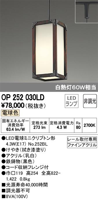 オーデリック 照明器具岩谷堂箪笥 LEDペンダントライト電球色 非調光 白熱灯60W相当 プラグタイプOP252030LD