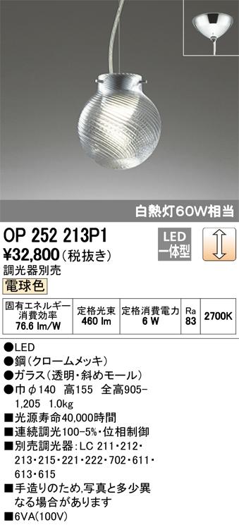 OP252213P1LEDペンダントライト sghr made in NIPPONフレンジタイプ 調光可 電球色 白熱灯60W相当オーデリック 照明器具 ガラス製 吊下げ 天井照明