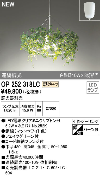オーデリックオーデリック 照明器具LEDシャンデリア電球色 白熱灯40W×3灯相当OP252318LC, 保内町:d85602f5 --- municipalidaddeprimavera.cl