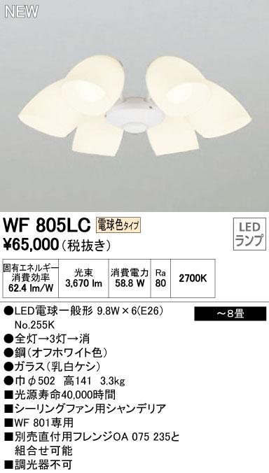 オーデリック 照明器具LEDシーリングファン用灯具 電球色乳白ケシガラス・6灯 調光WF805LC【~8畳】