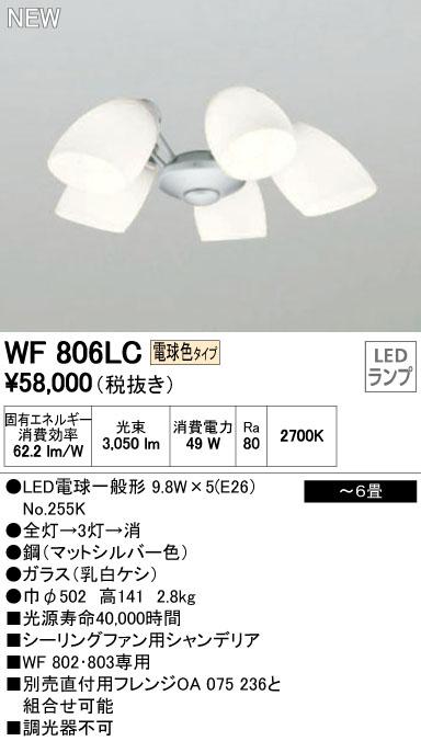オーデリック 照明器具LEDシーリングファン用灯具 電球色乳白ケシガラス・5灯 調光WF806LC【~6畳】