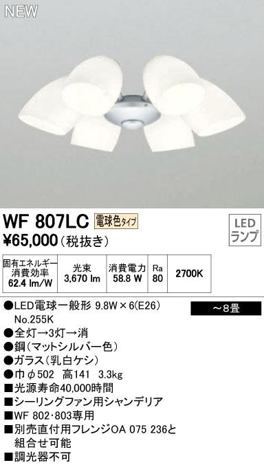 オーデリック 照明器具LEDシーリングファン用灯具 電球色乳白ケシガラス・6灯 調光WF807LC【~8畳】