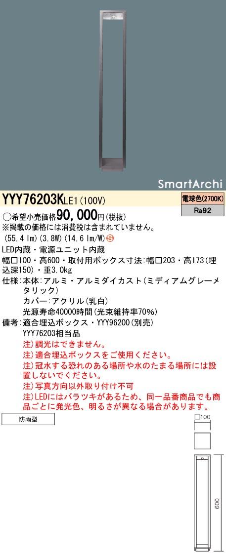 パナソニック Panasonic 施設照明LEDフットスタンドライト 電球色 埋込式SmartArchi 両側配光タイプ 防雨型YYY76203K LE1