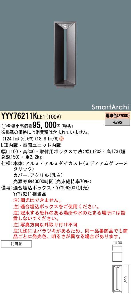 パナソニック Panasonic 施設照明LEDフットスタンドライト 電球色 埋込式SmartArchi 全周配光タイプ 防雨型YYY76211K LE1