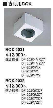 東芝ライテック 施設照明部材SESL3 直付用ボックスBOX-2032