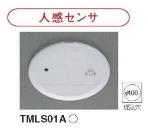 東芝ライテック 施設照明部材MESL用人感センサ 一般天井用TMLS01A