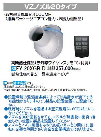 パナソニック Panasonic VZノズルVZノズル20タイプ 高断熱仕様品FY-20XGR-D