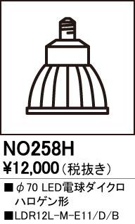 オーデリック ランプLED電球ダイクロハロゲン形 電球色 調光 ブラックLDR11L-M-E11/D/BNO258H
