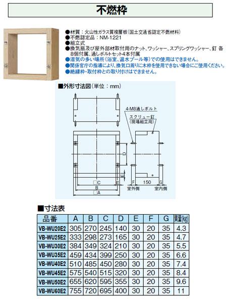 パナソニック Panasonic ベンテック 有圧換気扇用部材不燃枠VB-WU40E