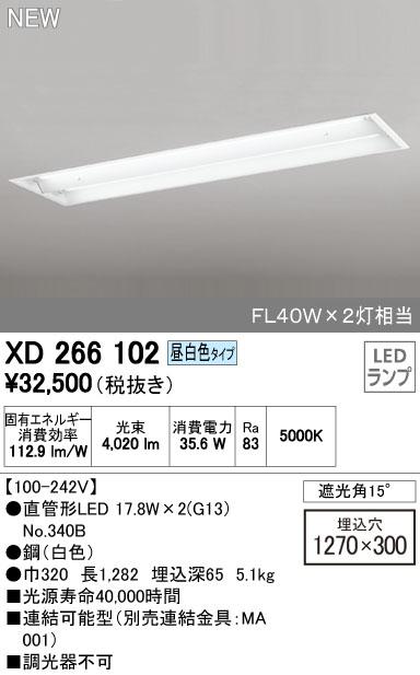 オーデリック 照明器具LED-TUBE ベースライト ランプ型 埋込型40形 非調光 2100lmタイプ FL40W相当下面開放型(幅広) 2灯用 昼白色XD266102