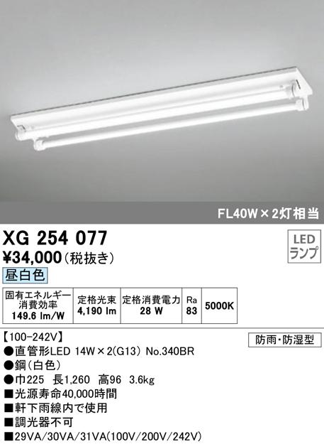 【最安値に挑戦】 オーデリック 照明器具LED-TUBE 2100lmタイプ ベースライト ランプ型 防雨防湿型 直付型40形 非調光 昼白色XG254077 2100lmタイプ オーデリック FL40W相当逆富士型 2灯用 昼白色XG254077, CECIL McBEE:db427434 --- canoncity.azurewebsites.net