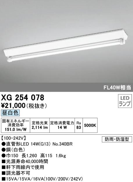 オーデリック 照明器具LED-TUBE ベースライト ランプ型 防雨防湿型 直付型40形 非調光 2100lmタイプ FL40W相当逆富士型 1灯用 昼白色XG254078