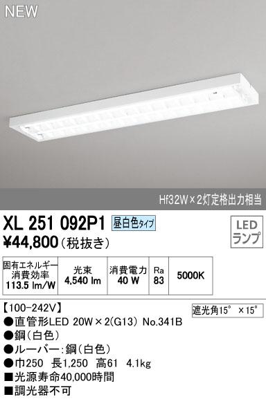 オーデリック 照明器具LED-TUBE ベースライト ランプ型 直付型40形 非調光 2500lmタイプ Hf32W定格出力相当下面開放型(ルーバー) 2灯用 昼白色XL251092P1