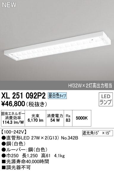 オーデリック 照明器具LED-TUBE ベースライト ランプ型 直付型40形 非調光 3400lmタイプ Hf32W高出力相当下面開放型(ルーバー) 2灯用 昼白色XL251092P2