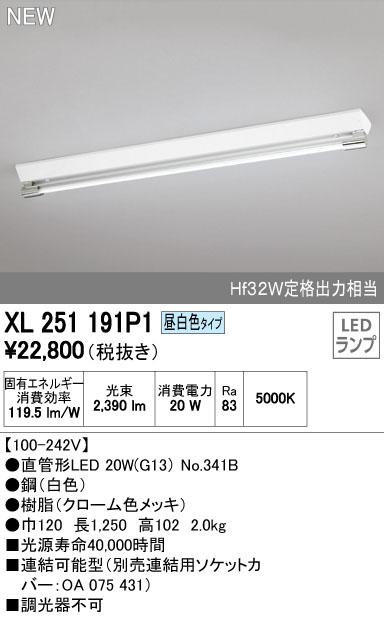 オーデリック 照明器具LED-TUBE ベースライト ランプ型 直付型40形 非調光 2500lmタイプ Hf32W定格出力相当逆富士型 1灯用 昼白色XL251191P1