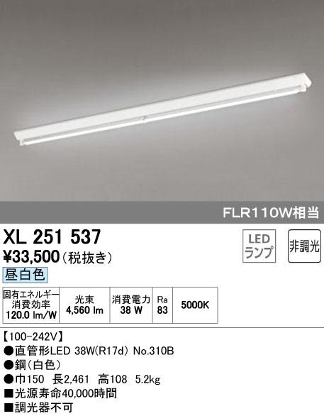 ●オーデリック 照明器具LED-TUBE ベースライト ランプ型 直付型110形 非調光 4600lmタイプ FLR110W相当逆富士型(幅広) 1灯用 昼白色XL251537