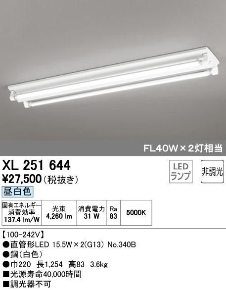 オーデリック 照明器具LED-TUBE ベースライト ランプ型 直付型40形 非調光 2100lmタイプ FL40W相当逆富士型(幅広) 2灯用 昼白色XL251644