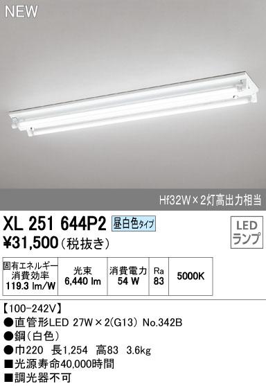 オーデリック 照明器具LED-TUBE ベースライト ランプ型 直付型40形 非調光 3400lmタイプ Hf32W高出力相当逆富士型(幅広) 2灯用 昼白色XL251644P2