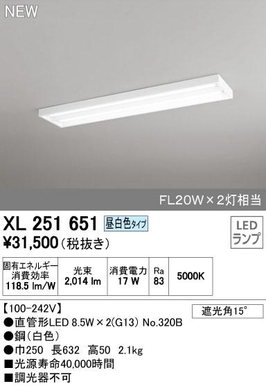 オーデリック 照明器具LED-TUBE ベースライト ランプ型 直付型20形 非調光 1050lmタイプ FL20W相当下面開放型 2灯用 昼白色XL251651