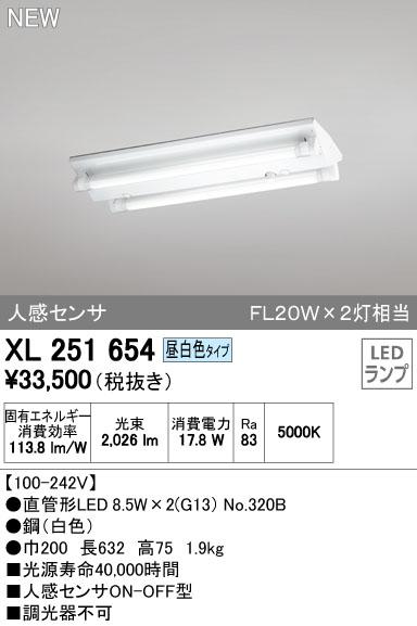 オーデリック 照明器具LED-TUBE ベースライト ランプ型 直付型20形 非調光 1050lmタイプ FL20W相当逆富士型(人感センサ) 2灯用 昼白色XL251654