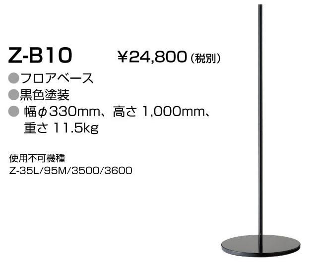 山田照明 照明器具Z-LIGHT(ゼットライト)用オプションフロアベースZ-B10