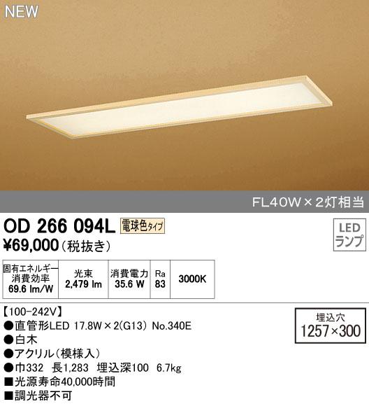 オーデリック 照明器具LED和風ベースライト 埋込電球色 埋込電球色 FL40W×2灯相当OD266094L, 播磨甘兵衛:547494a7 --- sunward.msk.ru