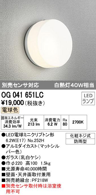 オーデリック 照明器具エクステリア LEDポーチライト電球色 白熱灯40W相当 別売センサ対応OG041651LC