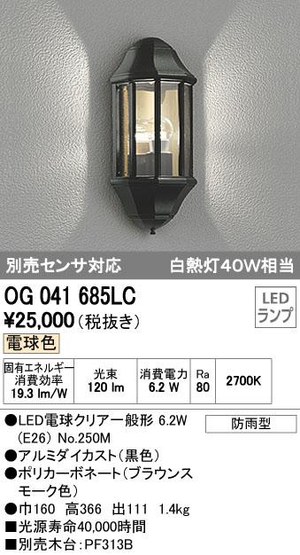 オーデリック 照明器具エクステリア LEDポーチライト電球色 白熱灯40W相当 別売センサ対応OG041685LC
