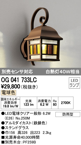 オーデリック 照明器具エクステリア LEDポーチライト電球色 白熱灯40W相当 別売センサ対応OG041733LC