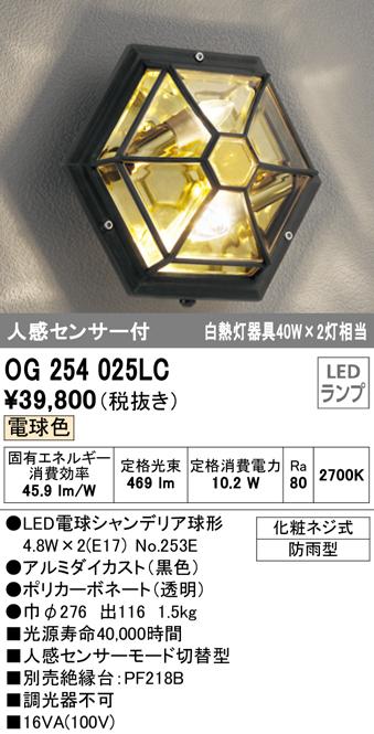 オーデリック 照明器具エクステリア LEDポーチライト電球色 白熱灯40W×2灯相当 人感センサOG254025LC