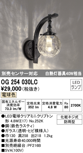 オーデリック 照明器具エクステリア LEDポーチライト電球色 白熱灯40W相当 別売センサ対応OG254030LC