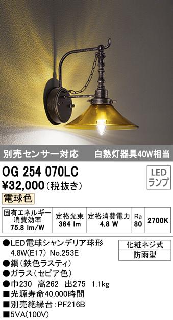 オーデリック 照明器具エクステリア LEDポーチライト電球色 白熱灯40W相当 別売センサ対応OG254070LC