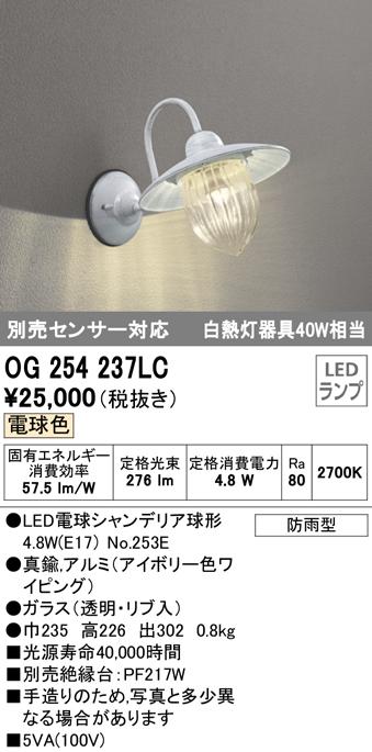 オーデリック 照明器具エクステリア LEDポーチライト電球色 白熱灯40W相当 別売センサ対応OG254237LC