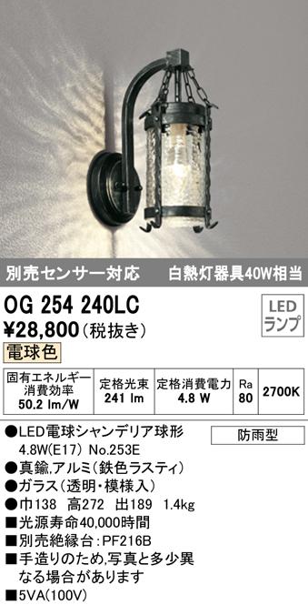 オーデリック 照明器具エクステリア LEDポーチライト電球色 白熱灯40W相当 別売センサ対応OG254240LC