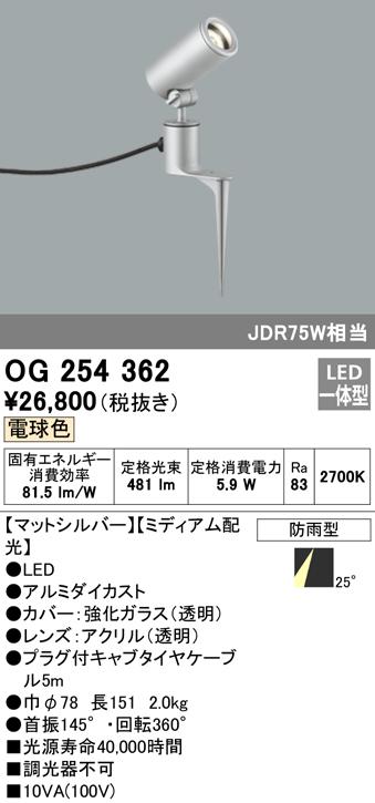 OG254362エクステリア LEDスポットライト COBタイプ電球色 防雨型 ミディアム配光 JDR75W相当オーデリック 照明器具 アウトドアライト