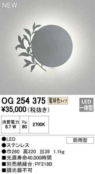 オーデリック 照明器具エクステリア LEDポーチライト 電球色DECO WALL LIGHT レモンリーフOG254375