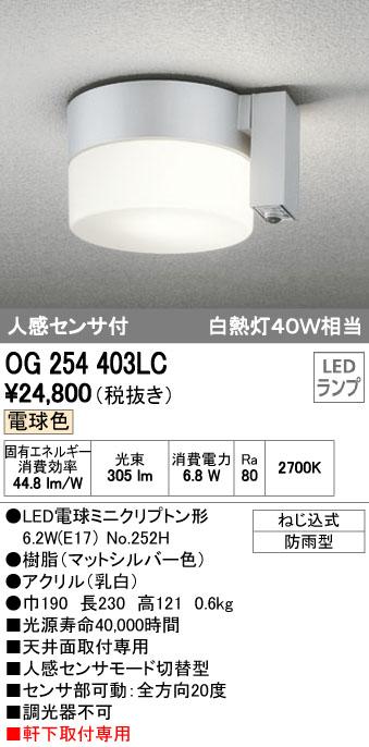 オーデリック 照明器具エクステリア LEDポーチライト電球色 人感センサ 白熱灯40W相当OG254403LC
