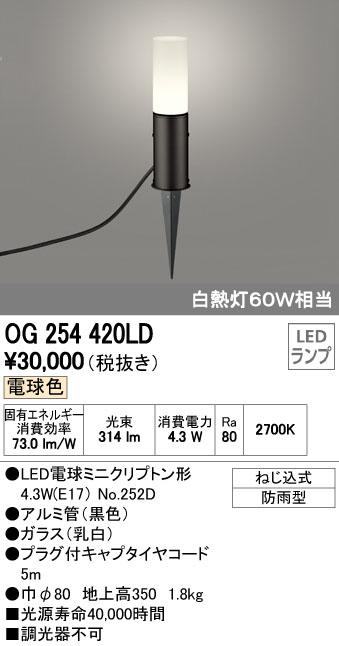 OG254420LDエクステリア LEDガーデンライト電球色 防雨型 白熱灯60W相当 地上高350オーデリック 照明器具 玄関 庭園灯 屋外用