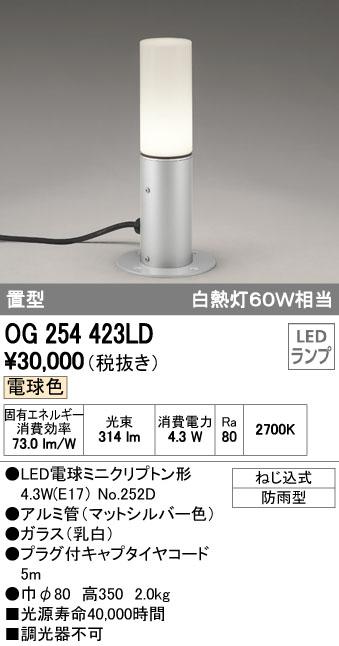 OG254423LDエクステリア LEDガーデンライト電球色 防雨型 白熱灯60W相当 地上高350オーデリック 照明器具 玄関 庭園灯 屋外用