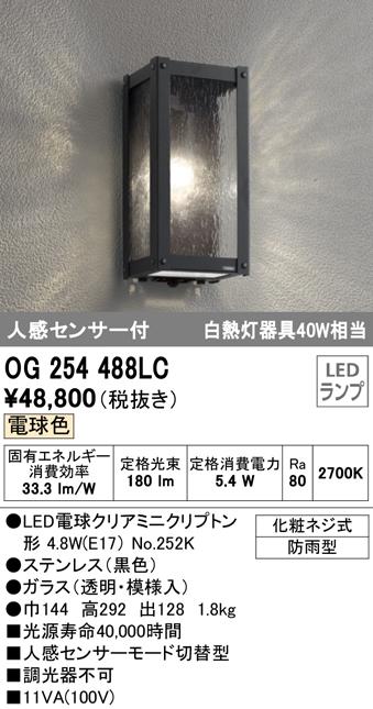 オーデリック 照明器具エクステリア LEDポーチライト電球色 白熱灯40W相当 人感センサOG254488LC