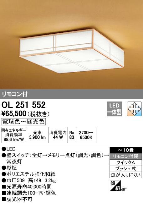 オーデリック 照明器具LED和風シーリングライト調光・調色タイプ リモコン付OL251552【~10畳】