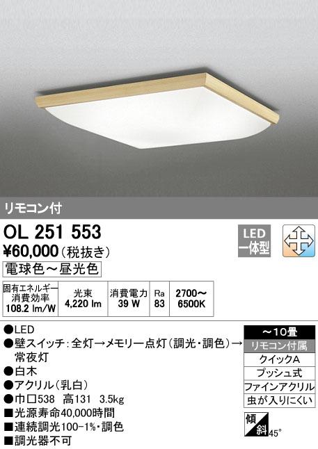 オーデリック 照明器具LED和風シーリングライト調光・調色タイプ リモコン付OL251553【~10畳】