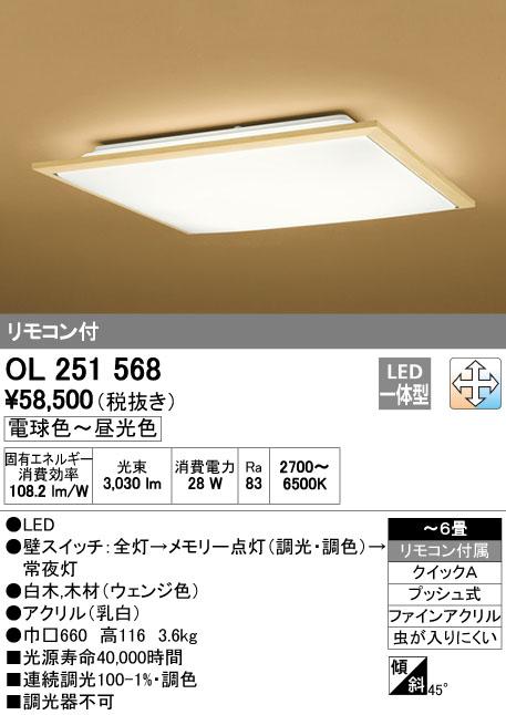 オーデリック 照明器具LED和風シーリングライト調光・調色タイプ リモコン付OL251568【~6畳】