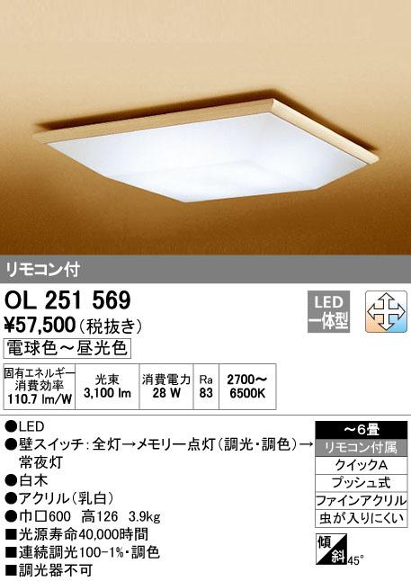 オーデリック 照明器具LED和風シーリングライト調光・調色タイプ リモコン付OL251569【~6畳】