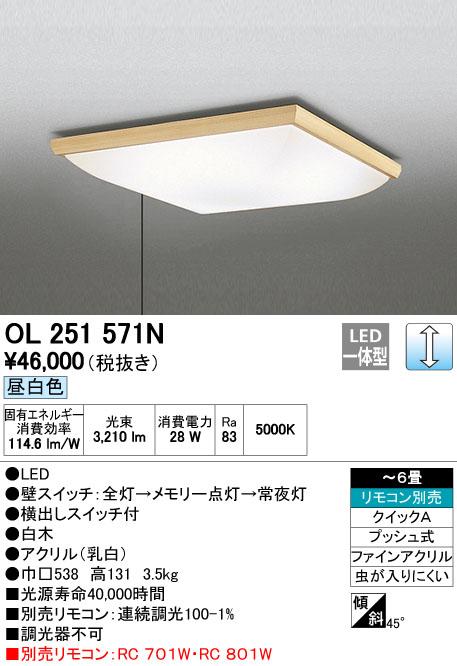 オーデリック 照明器具LED和風シーリングライト調光タイプ 昼白色 引きひもスイッチ付OL251571N【~6畳】