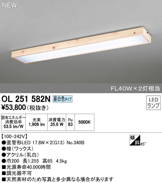 オーデリック 照明器具LED和風ベースライト 直付昼白色 FL40W×2灯相当OL251582N