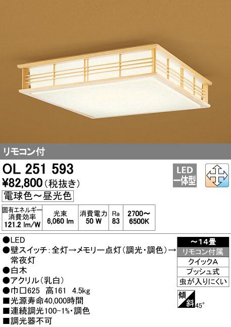 オーデリック 照明器具LED和風シーリングライト調光・調色タイプ リモコン付OL251593【~14畳】